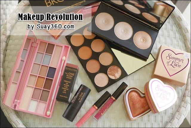:: แกะลอง Makeup Revolution (MUR) จากเว็บ Suay360.com ::