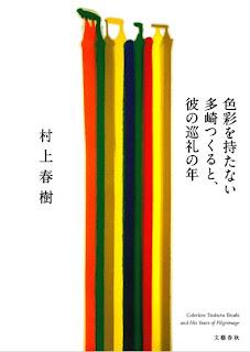 色彩を持たない多崎つくると、彼の巡礼の年 [Shikisai wo Motanai Tazaki Tsukuru to, Kare no Junrei no Toshi]