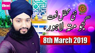 Sagheer Ahmed Naqshbandi Live New Mehfil e Naat 8th March 2019 at Gajjumata Road, Lahore