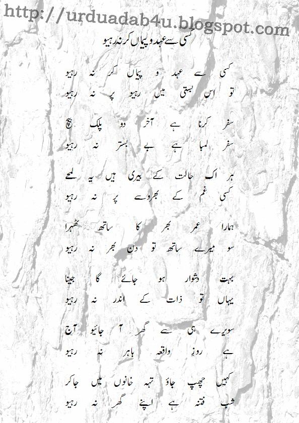 URDU ADAB: Kisi Se Ahd Wo Pemaan Kar Na Rahiyo; an Urdu