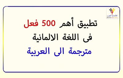 أهم 500 فعل فى اللغة الالمانية مترجمة الى العربية  Deutsche Verben