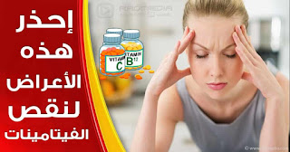 vitamin-deficiency-diseases