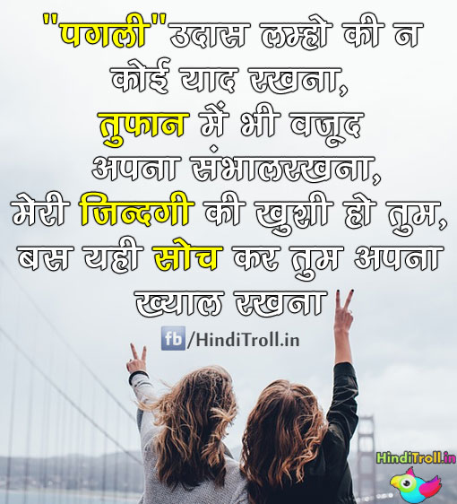Love HIndi Wallpaper | LOve HIndi Quotes Picture |