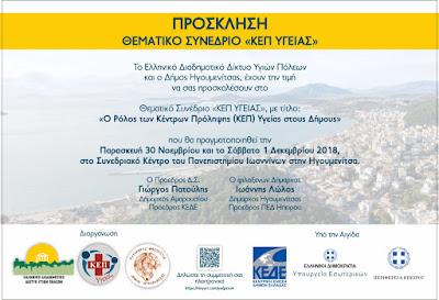 Ηγουμενίτσα: Δωρεάν δράσεις με στόχο την πρόληψη και την προαγωγής υγείας των πολιτών