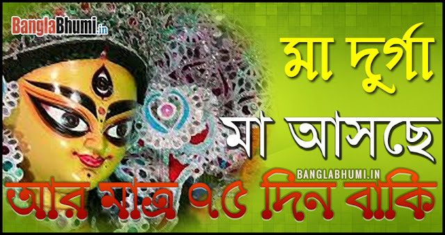 Maa Durga Asche 75 Din Baki - Maa Durga Asche Photo in Bangla