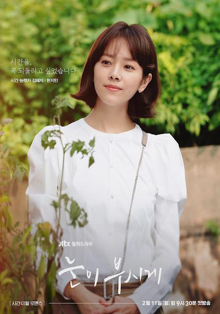 韓劇-耀眼/如此耀眼-線上看