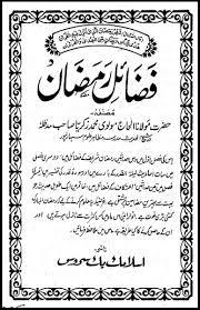 fazail-e-ramazan-mohammad-zakariyya