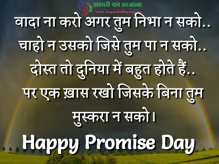 Valentine Day Shayari | Happy Promise day Hindi Shayari With Photo