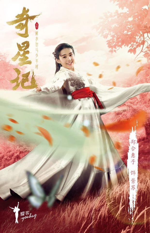 Zheng He Hui Zi in Magic Star