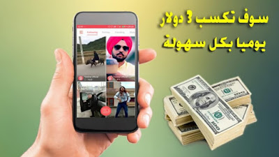 تحميل تطبيق جديد وحصري تستطيع أن تربح منه أكثر من 3 دولار يوميا وفقط من خلال نشر الصور والفيديوهات
