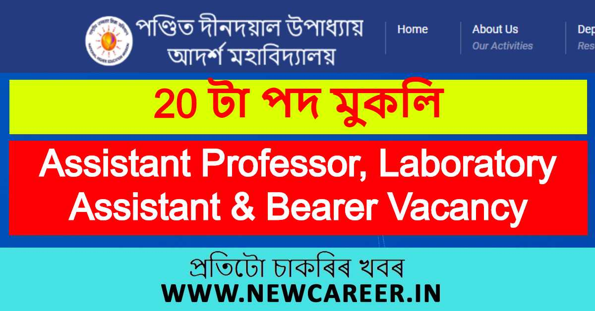 PDUAM, Tulungia, Bongaigaon Recruitment 2020 : Apply For 20 Assistant Professor, Laboratory Assistant & Bearer Vacancy