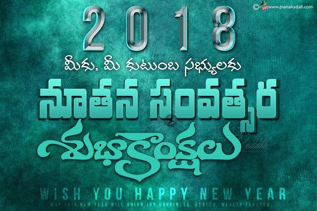 greetings, happy new year greetings quotes in telugu, happy new year hd wallpapers in telugu free dowload