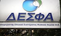 Συνάντηση των αρχών διαχείρισης φυσικού αερίου Ελλάδας και Κύπρου