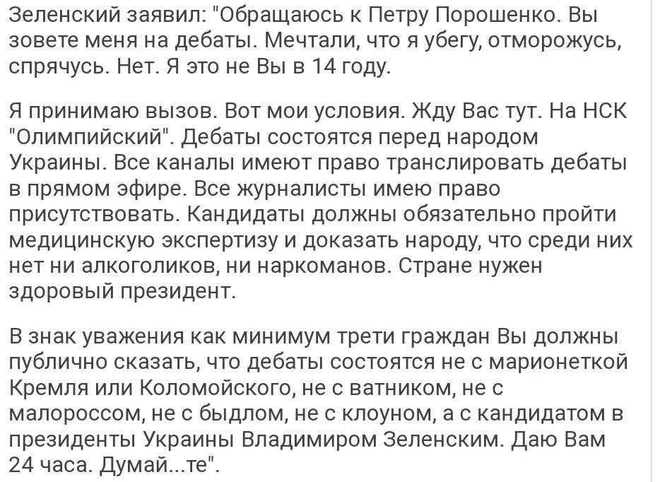 зеленский вызвал порошенко на дебаты на нск олимпийский