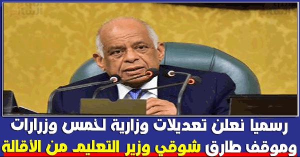 البرلمان يعلن التعديلات الوزارية الجديدة تعرف مصير وزير التعليم طارق شوقي من هنا