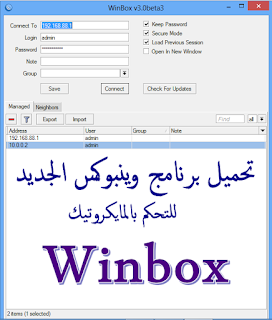 mikrotik-winbox-download-wireless-connect