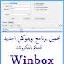 تحميل برنامج وينبوكس الجديد للتحكم بالمايكروتيك Winbox v3.0beta3