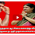 Tamilnadu next cm Sasikala Natarajan common man voice   TAMIL TODAY CHANNEL