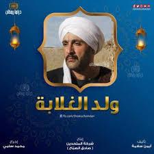 مسلسلات رمضان 2019 -  مسلسل ولد الغلابة