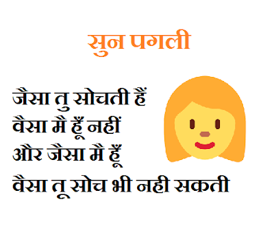 sun pagli fb status in hindi attitude