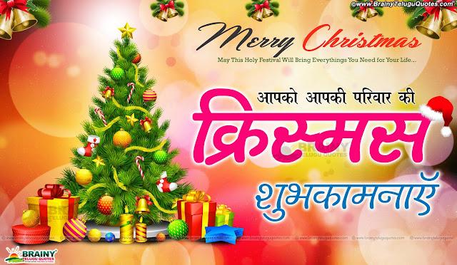 Latest Hindi Christmas Greetings, Hindi Christmas Online Wallpapers, Hindi Quotes