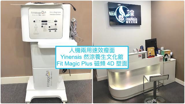 >>人機兩用速效瘦面*Yinensis 然淙養生文化館 Fit Magic Plus 磁頻 4D 塑面