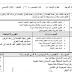 تحضير الحروف (ذ - غ - ط - ك - ض - ه) للصف الأول الفصل الثاني وفق النظام الجديد (المخرجات)
