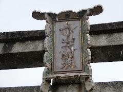 赤山禅院:後水尾天皇勅額