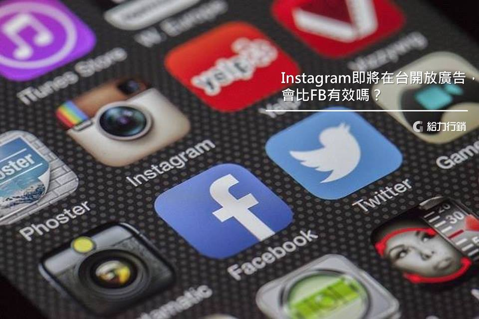 Instagram即將在台開放廣告功能,會比FB有效嗎?