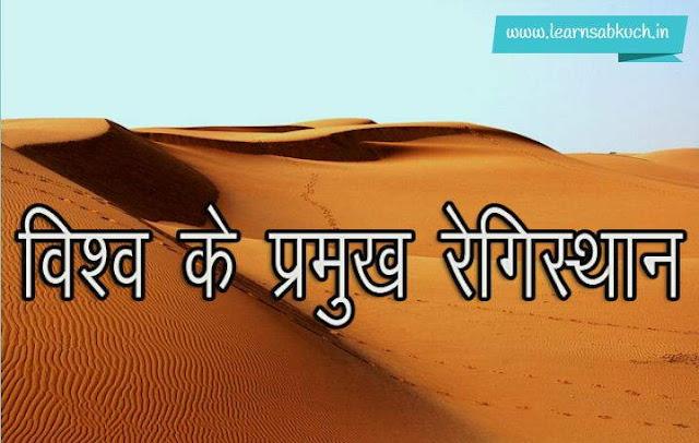Famous Desert of the World