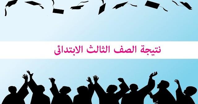 نتيجة امتحان ثالثة ابتدائي #مصر 2019-2020