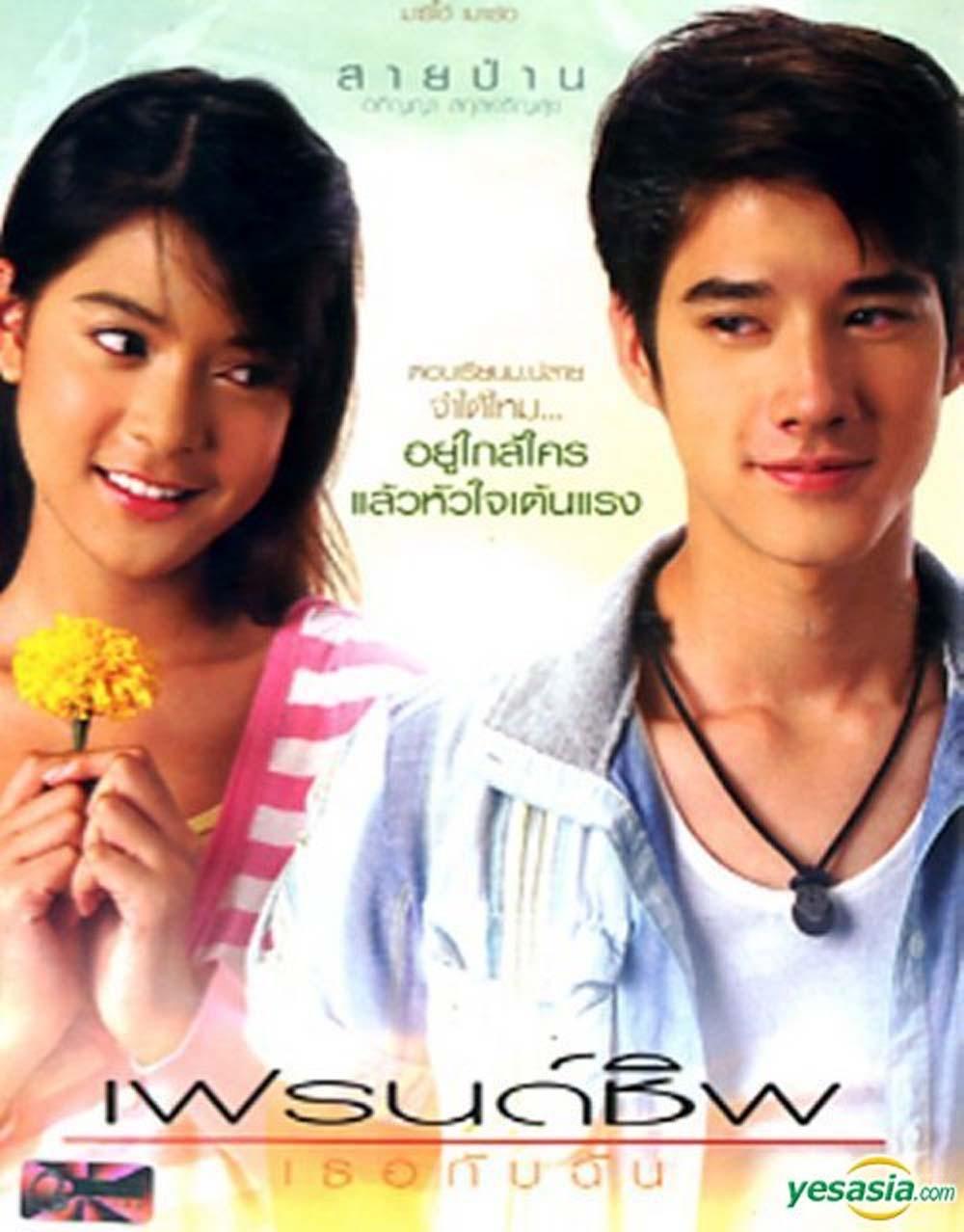 Friendship (2008)