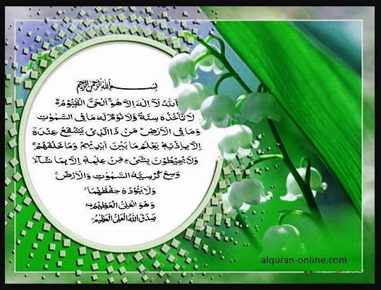 Teks Bacaan Ayat Kursi Arab Latin Dan Artinya Al Quran Online