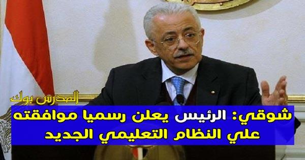 شوقي الرئيس يعلن رسميا موافقته علي النظام التعليمي الجديد سبتمبر القادم وتفاصيل أخري