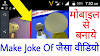Make Joke Of Jaisa Video Kaise Banaya Android smartphone se || how to edit like make joke of video 2018