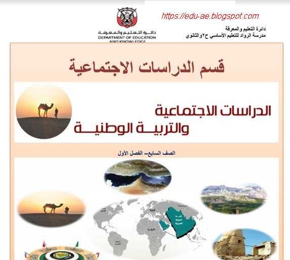 مذكرة اجتماعيات للصف السابع فصل اول - تعليم الامارات