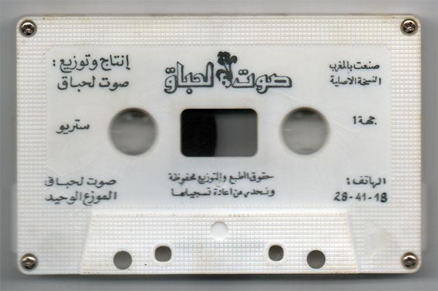 TÉLÉCHARGER FATNA BENT LHOUCINE MP3 GRATUIT