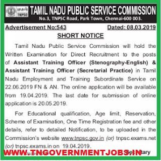 TNPSC-Assistant-Training-Officer-Post-Exam-2019