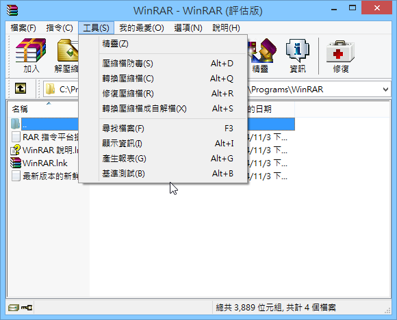 Winrar 繁體中文版免費解壓縮軟體 ~ 免費軟體下載王