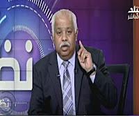 برنامج نظرة 24/3/2017 حمدى رزق و اللواء نصر سالم