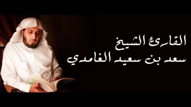 تحميل القرآن الكريم كاملا بصوت سعد الغامدي mp3 مجانا