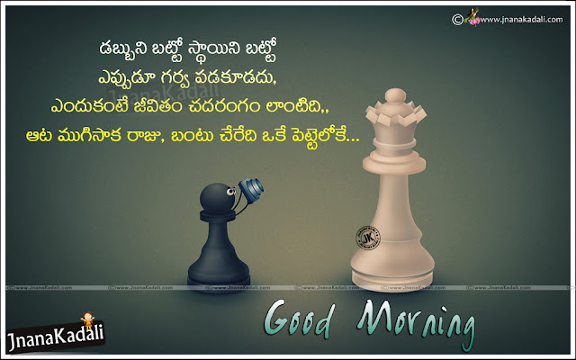 good morning messages in telugu, Telugu Subhodayam hd wallpapers