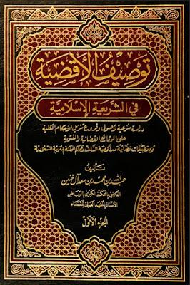 تحميل كتاب توصيف الاقضية في الشريعة الاسلامية pdf