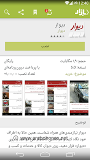 Download Cafe Bazaar Store for android