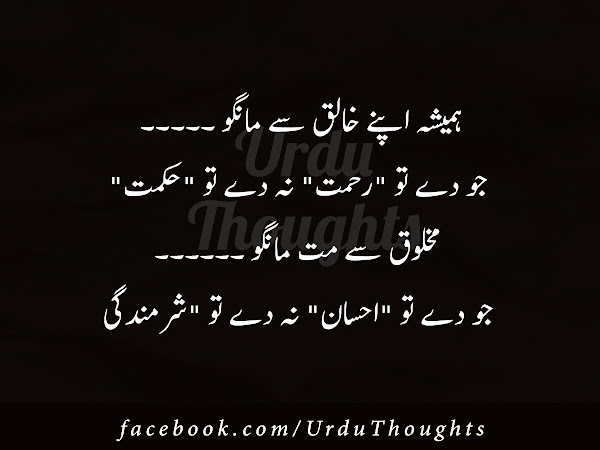 Beautiful Quotes and Sayings In Urdu Black Background