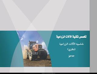 التعليق والتوجية والفرامل في الآلات الزراعية pdf