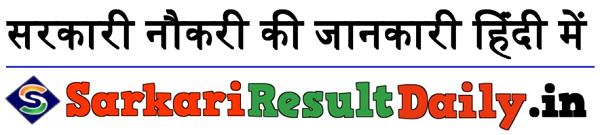 Sarkari Result Daily