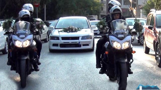 Γάμος αλά... αστυνομικά: Νύφη παντρεύτηκε με τη συνοδεία μηχανών της ομάδας ΔΙ.ΑΣ. (βίντεο)