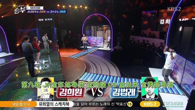 周五韓綜 唱歌戰鬥勝負線上看