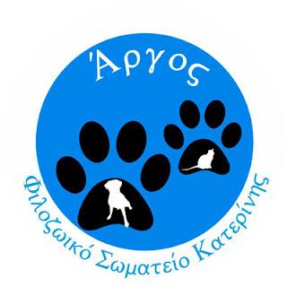 """Φιλοζωικό Σωματείο Κατερίνης """"Ο ΆΡΓΟΣ"""" - Να δει πιο σοβαρά το θέμα της περίθαλψης αδέσποτων ζώων ο Δήμος Κατερίνης."""